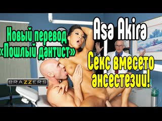 Asa Akira Секс с азиаткой asian секс порно эротика sex porno milf brazzers anal blowjob milf anal секс инцест трахнул русское
