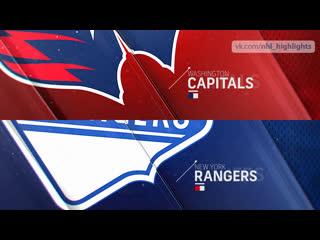 Washington Capitals vs New York Rangers Nov 20, 2019 HIGHLIGHTS HD