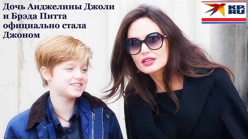 KP.RU — Дочь Анджелины Джоли и Брэда Питта официально стала Джоном