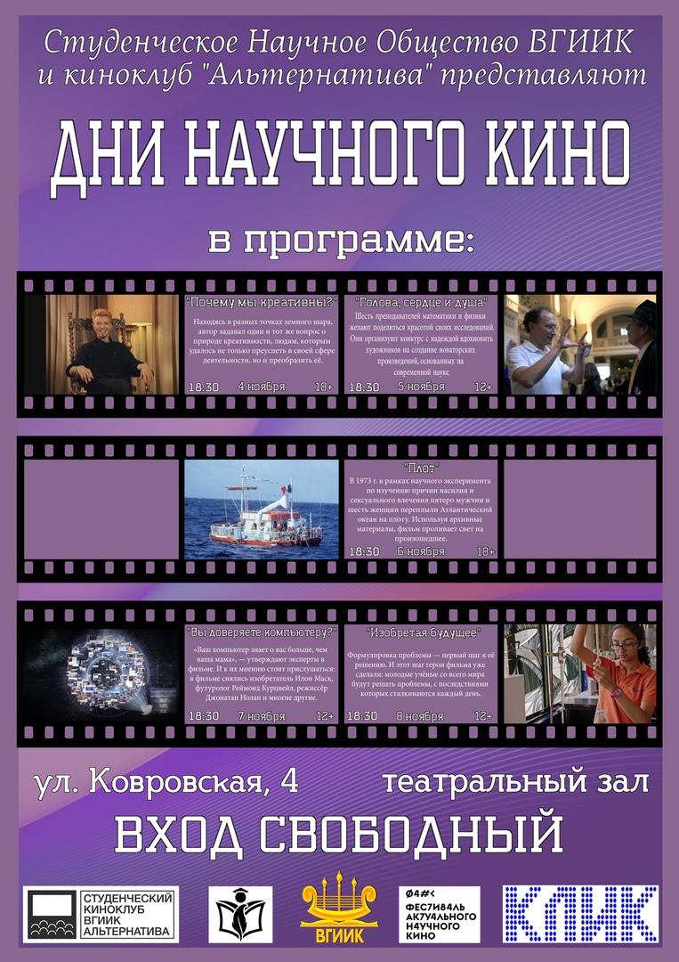 Афиша Волгоград Научное кино в Волгограде