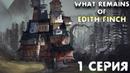 Загадочный дом Игра как сказка What Remains of Edith Finch 1 серия