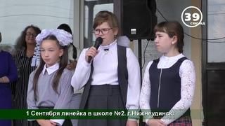 60 сек_ 1 Сентября линейка в школе №2  г. Нижнеудинск