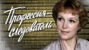 Профессия — следователь. 5 серия (1984). Советский детектив | Фильмы. Золотая коллекция