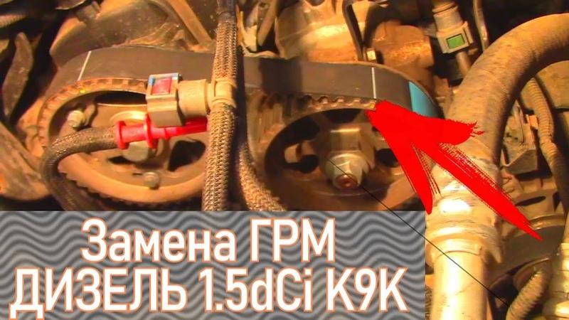 Замена ГРМ Дизель K9K 1 5dCi Дастер Меган2 3 и тд Перезалив Видеолекция 2
