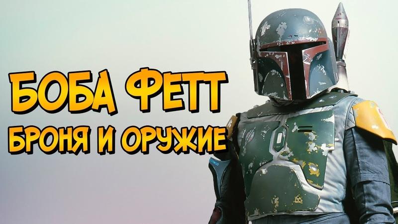 Боба Фетт броня оружие оборудование Звездные Войны