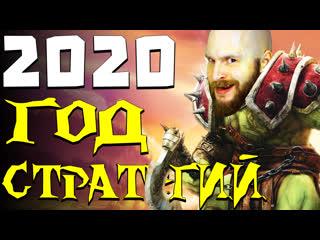 2020-й - год стратегий! King's Bounty 2, Crusader Kings 3, Iron Harvest и другие громкие релизы