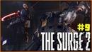 К центру командования A.I.D | Нашел посыльного дрона | Новый шмот [The Surge 2 9]