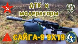 Сайга-9, Барнаул, ДТК и модераторы  (Saiga-9, muzzle brake and moderators.)