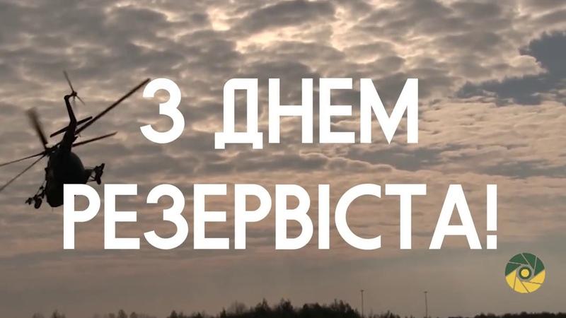 З Днем резервіста – святом, яке є символом поваги громадян України до своїх захисників!