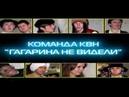 Гагарина не видели, КВН, 1 год команде, 2010 г. г. Кострома
