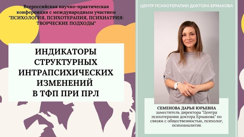 Семенова Д.Ю. Выступление на конференции Индикаторы структурных интрапсихических изменений в ТФП