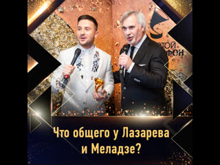 Валерии Меладзе и Сергеи Лазарев поют дуэтом
