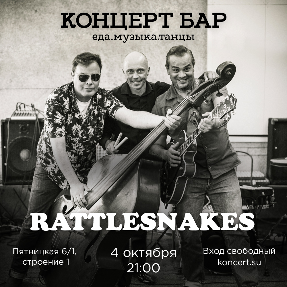 04.10 Rattlesnakes в Концерт Баре