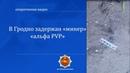 В Гродно задержан минер альфа PVP