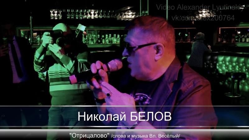 Николай БЕЛОВ Отрицалово