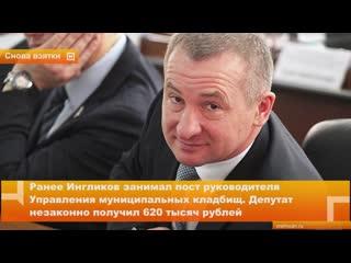 Бывший депутат нижегородской Думы Николай Ингликов осужден за получение взятки