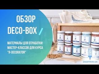 """Deco-Box. Обзор материалов для отработки мастер-классов из курса """"Я-DECORATOR"""""""