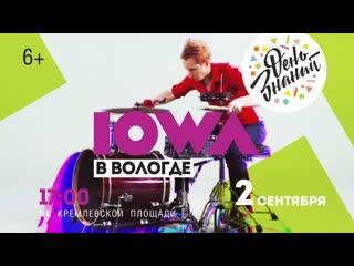 IOWA в Вологде