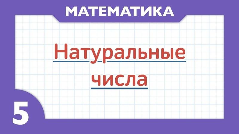 1 - Что такое натуральные числа и натуральный ряд ( Математика - 5 класс )