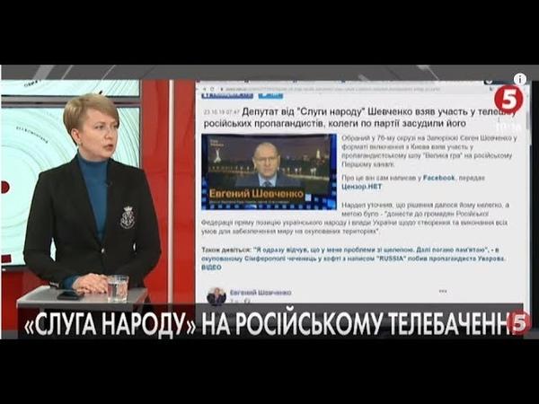 Слуга народу взяв участь в телешоу рос пропагандистів жодної реакції І Сєрова О Мусієнко