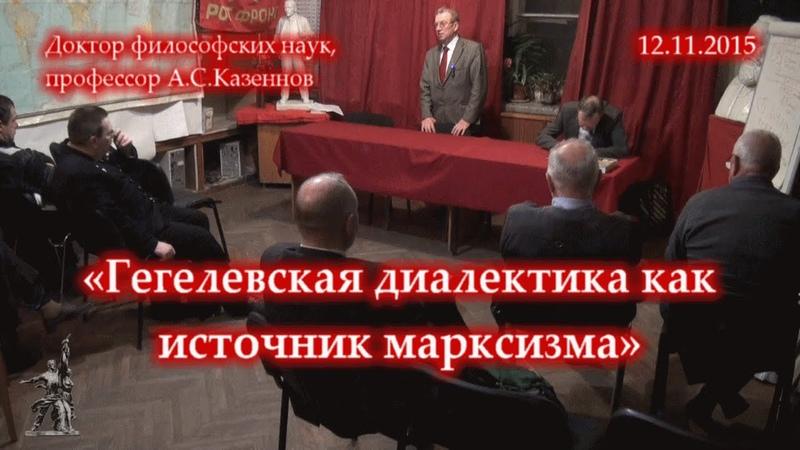Казеннов А С Гегелевская диалектика как источник марксизма 12 11 2015
