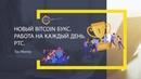 Новый Bitcoin букс Криптовалюта за простые действия PTC