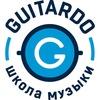 Школа музыки Guitardo Ставрополь