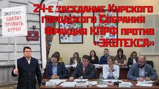 24-е заседание Курского городского Собрания. Фракция КПРФ против «ЭКОТЕКСА»