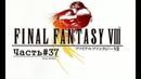 Final Fantasy VIII ➤ Часть 37 ➤ Стычка с садом Галбадиа