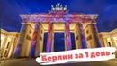 Берлин за один день Александрплац стена и другие достопримечательности