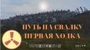 ПУТЬ НА СВАЛКУ! ПЕРВАЯ ХОДКА С КОРДОНА DayZ RP STALKER ZONE420 7