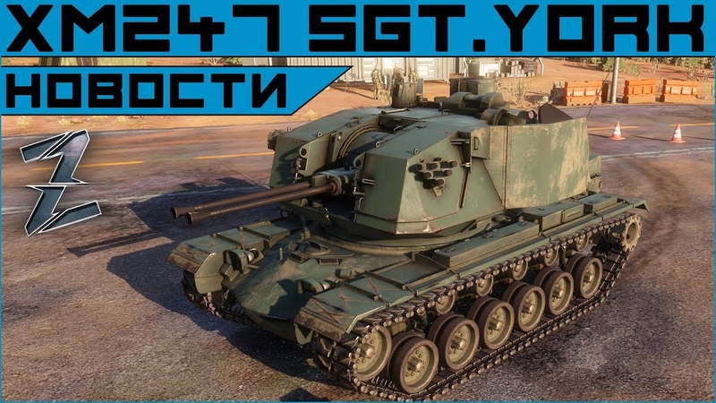Armored Warfare. XM247 - 2й приз марафона Патриот.