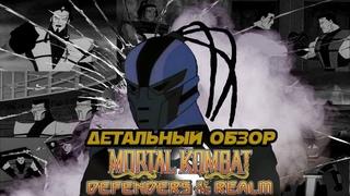 Mortal Kombat: Защитники Империи - Детальный обзор(2 часть)