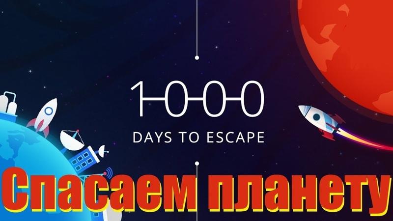 Спасаем человечество 1000 days to escape games letsplay Lemon Squeezy