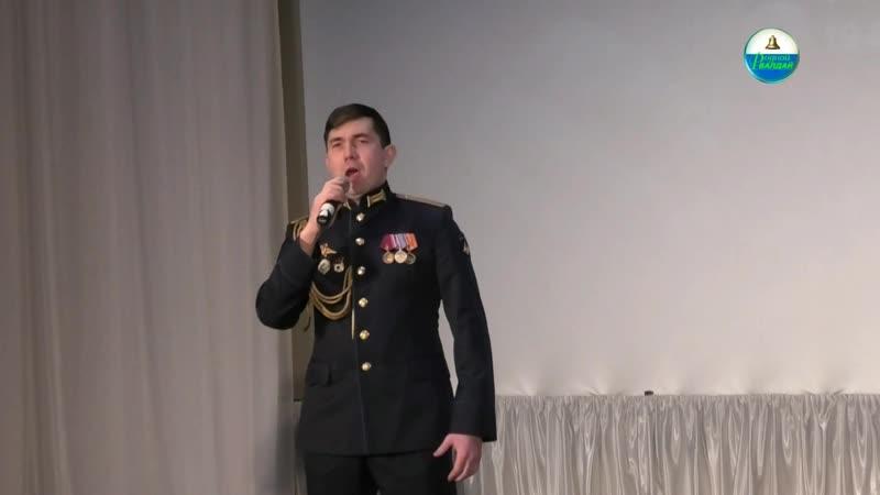 Гвардии сержант Евгений Чуб - Синяя вечность (г. Валдай, 10.02.2020 г.)