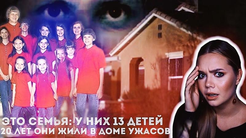 СЕМЬЯ ТЁРПИН Дом ужасов Дэвид и Луиза Терпин