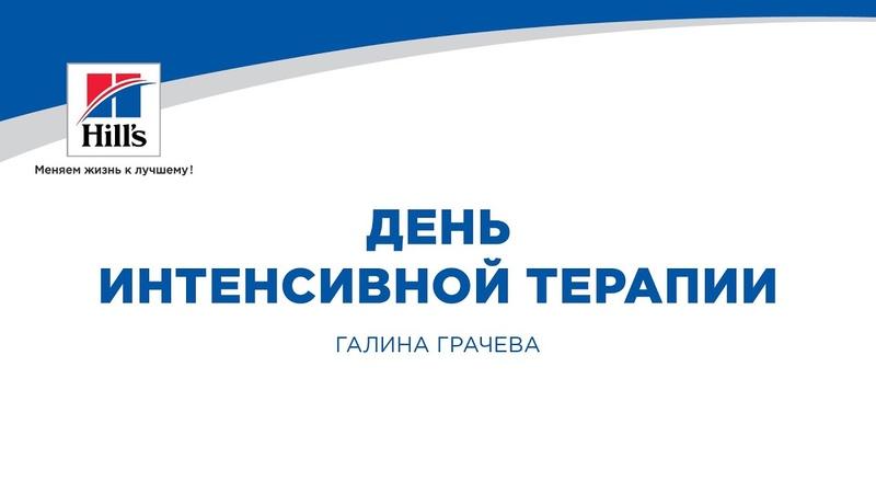 Вебинар на тему День интенсивной терапии Лектор Галина Грачева