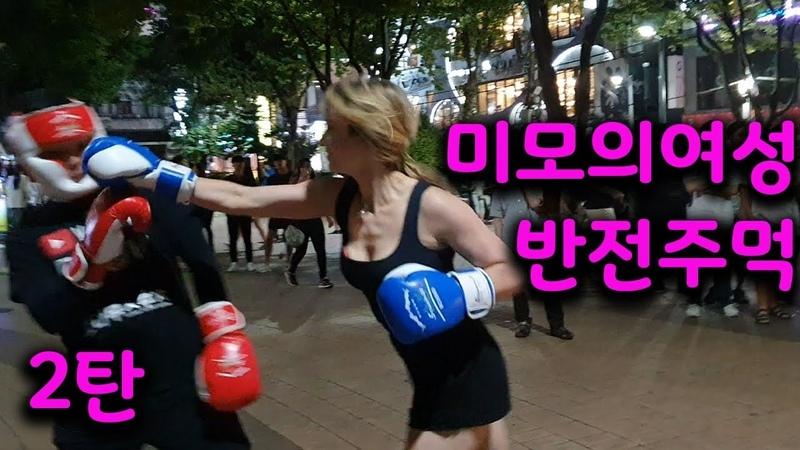 미모의여성 반전주먹 2탄 [feat.무에타이경력 4년차언니]홍대놀이터