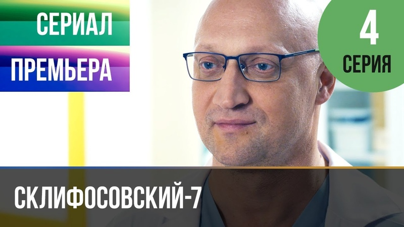 Склифосовский 7 сезон 4 серия Склиф 7 Мелодрама 2019 Русские мелодрамы