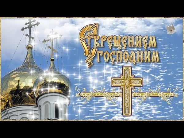 С Крещением Господним замечательное поздравление красивая видео открытка