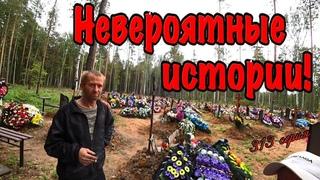 One day among homeless!/ Один день среди бомжей - 313 серия - НЕВЕРОЯТНЫЕ ИСТОРИИ НА КЛАДБИЩЕ!(18+)