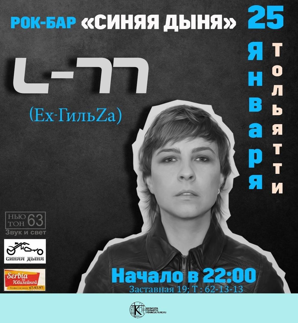 """Группа """"L-77"""" (Леся Гисматулина)"""