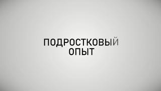 ПРО СЕМЬЮ: ПОДРОСТКОВЫЙ ОПЫТ. Анна Гарнова и Александр Арсентьев.