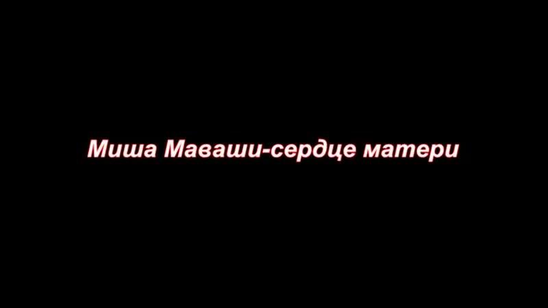 Миша Маваши - сердце матери 2017.mp4