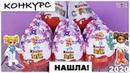 Конкурс Киндер Infinimix Серия для девочек Розыгрыш игрушек Kinder Сюрприз
