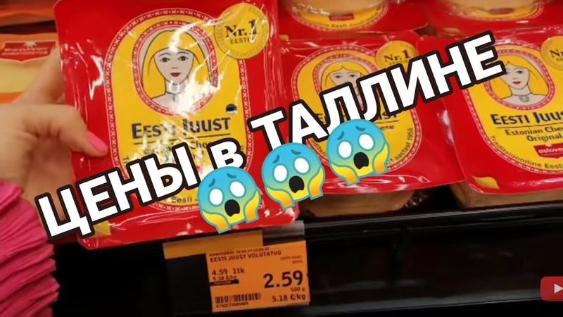 😱Сколько стоят ПРОДУКТЫ в Эстонии Таллин 🥗Гуляем по магазину SELVER -ЭТО НЕ СВЕТОФОР и ФИКС ПРАЙС