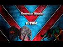 Стрим Волчья Кровь CS GO играем судьба веселее на удачу
