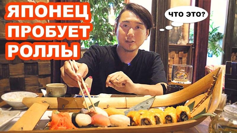 Японец пробует японскую кухню в Украине. Все ли по канону