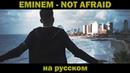 EMINEM - NOT AFRAID   НА РУССКОМ   Женя Hawk cover