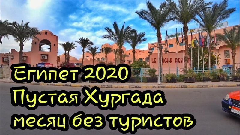 Египет 2020 Хургада Месяц в карантине Отели Интервью с резидентом Со Славиком на байке